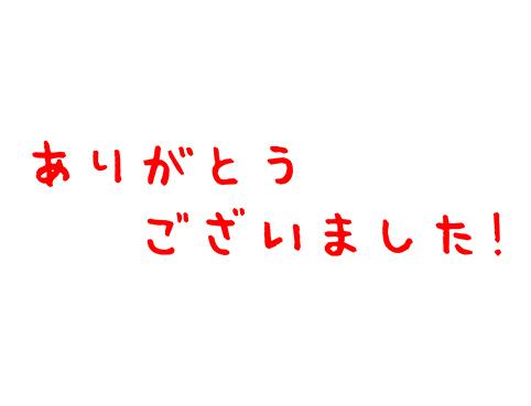 ありがとう.jpg